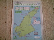 淡路島を自転車で走ろう