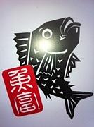 魚富水産&ぎょっぷ