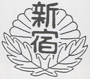 ☆新宿小2000年卒☆