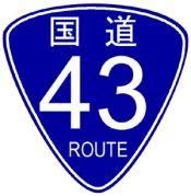 国道43号線〜通称ヨンサン〜
