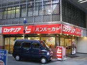 ☆ロッテリア新岐阜店☆