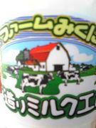 手造りミルク工房(道の駅三国)