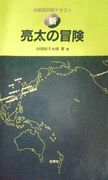 早稲田大学政経学部チャイ語25組