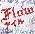 FLOW〜アイル〜