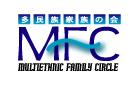 MFC 横浜多民族家族の会