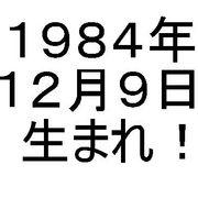 1984年12月9日生まれ!