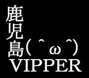 VIPPER鹿児島支部