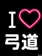 love弓道evol