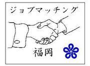 ジョブマッチング@福岡