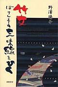 津軽三味線(古典) 市川竹女