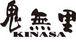 鬼無里-KINASA-