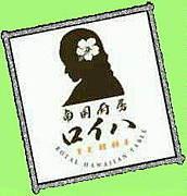 ◆南国厨房ロイハ◆