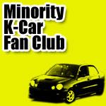 希少K-Car友の会
