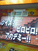 モアイ大宮のQMA大会(仮)