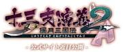 十三支演義〜偃月三国伝2〜