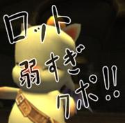 【FF】ロットが弱い!【XI】