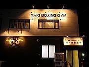 北海道旭川市タキボクシングジム