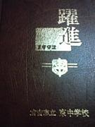 倉吉市立東中学校1992年卒業生