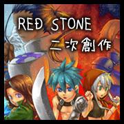 RedStone 二次創作