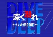 深く潜れ〜八犬伝2001〜
