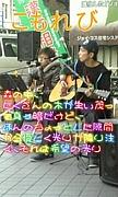 『こもれび〜komorebi〜』