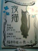 昭和レトロ雑貨 夜猫