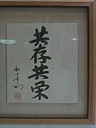 成幸会 大阪