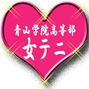 青山学院高等部 女テニ