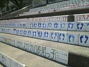 長尾小学校 6年1組同窓生