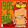 1985年1月6日生まれ!