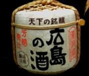 広島の酒で乾杯!