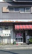 ホルモン・新井屋