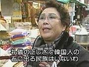 在日朝鮮人を追放したい