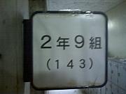 2010年度/2年9組