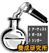 ★プロボーカル養成研究所★