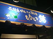 石垣島ゆんたく酒場 ゆい結