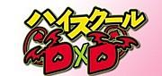 ハイスクールD×D アニメ版