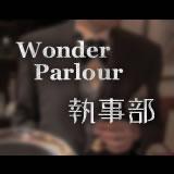 Wonder Parlour 執事部