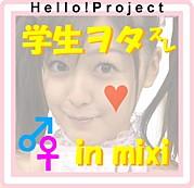 学生ヲタスレ in mixi
