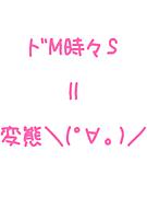 ドM時々S=変態\(゚∀。)/