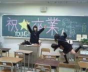 *共愛学園2009年度卒業生*