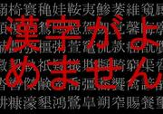 漢字が読めません