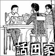 話田家 - 小田扉