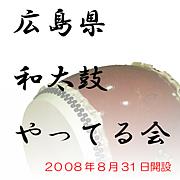 広島県和太鼓やってる会