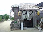 竹富島 そば処 竹の子