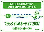 ブラックイルミネーション2007