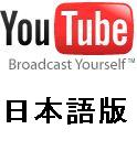 YouTube 日本語版