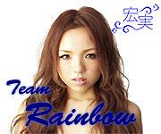 Team Rainbow@宏実
