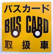広島都市圏の磁気式バスカード