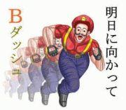 YOUちゅー漫才動画 梅洋巌